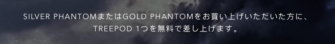 Devialet Phantom Elevate Japan